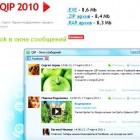 QIP 2010 Build 5488 - я уже обновился, а вы?