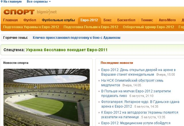 Подготовка к евро 2012 в Украине