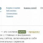 Ссылки из Sape попали в Яндекс