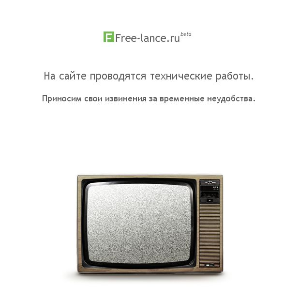 free-lance.ru не работает снова :)
